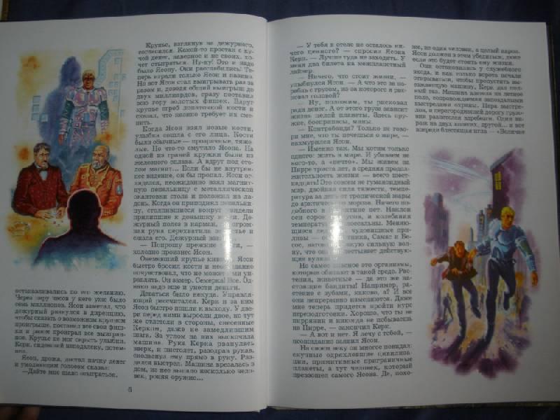 Иллюстрация 1 из 5 для Мир смерти - Гарри Гаррисон | Лабиринт - книги. Источник: Прохорова  Анна Александровна