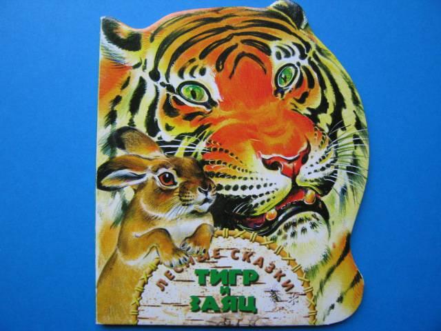 Иллюстрация 1 из 7 для Тигр и заяц   Лабиринт - книги. Источник: Валька  Анна