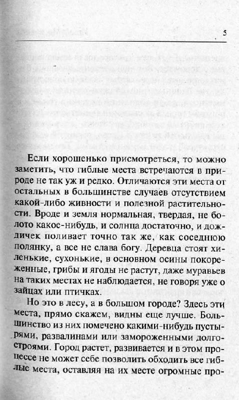 Иллюстрация 1 из 8 для Гиблое место - Ирина Мясникова | Лабиринт - книги. Источник: Росинка