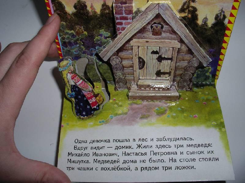 Иллюстрация 1 из 14 для Три медведя | Лабиринт - книги. Источник: Tiger.