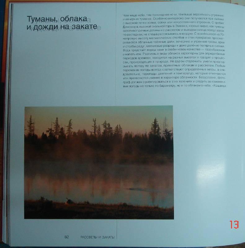 Иллюстрация 1 из 8 для Рассветы и закаты - Владимир Коваль | Лабиринт - книги. Источник: Lisafox