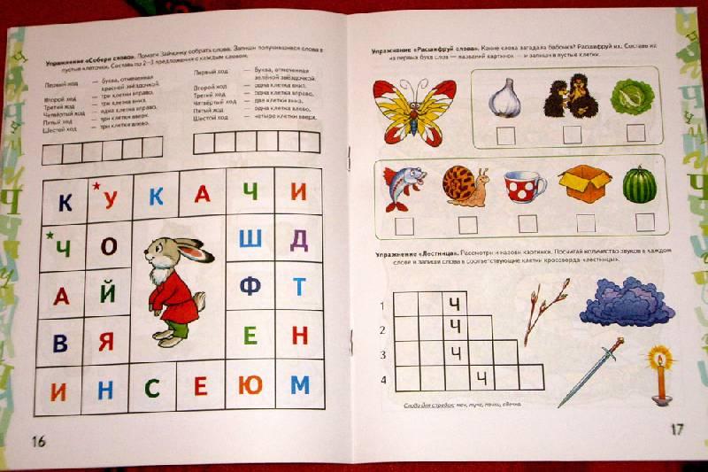 Комарова Автоматизация Звуков Купить В Минске