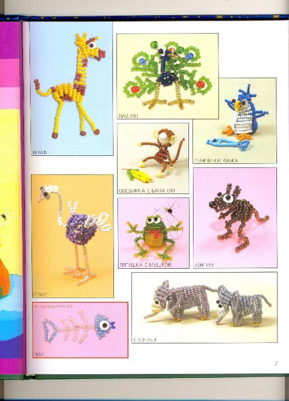 25. из 25 для.  Источник. следующая. книги Игрушечки из бисера - Ю. Лындина.
