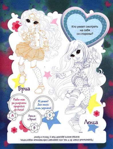 Иллюстрация 13 из 14 для книги раскраска