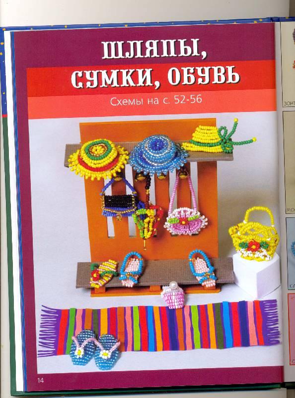 25. 10. из 25 для.  Источник. следующая. книги Игрушечки из бисера - Ю. Лындина.