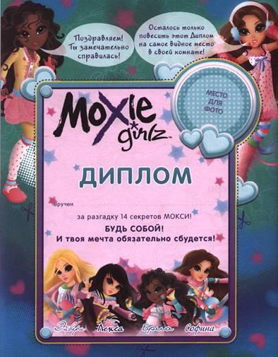 К книге раскраска moxie выпуск 1 секреты