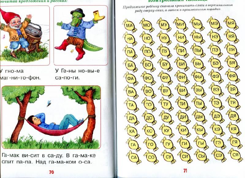 Жукова Программа Обучения Чтению