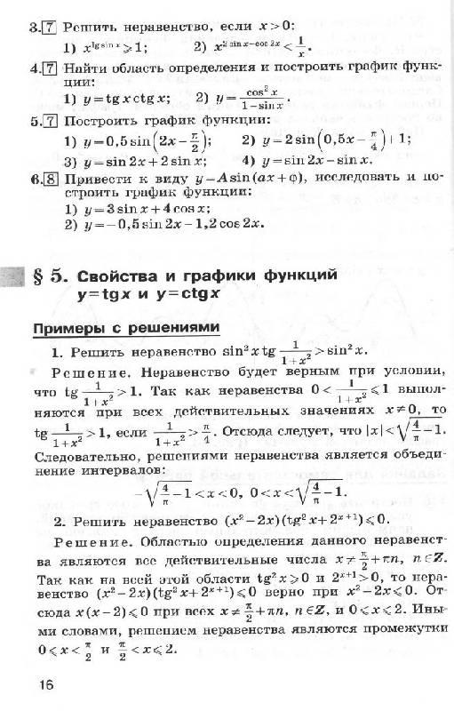 материал класс дидактический решебник по алгебре шабунина 10