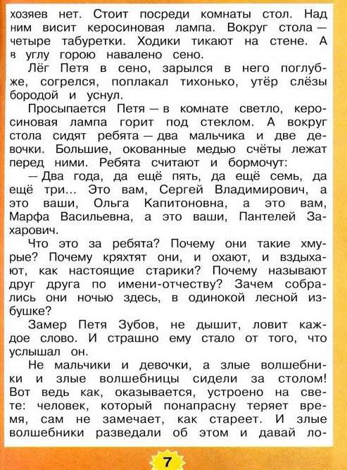 Касьянова физика 10 класс читать