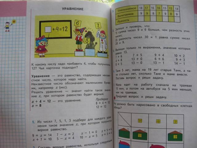ГДЗ Решебник Математика 4 класс М.И. Моро