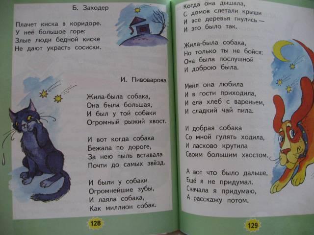 Сказка на ночь для детей читать для маленьких