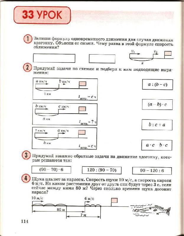 Решение математических задач 5 класс