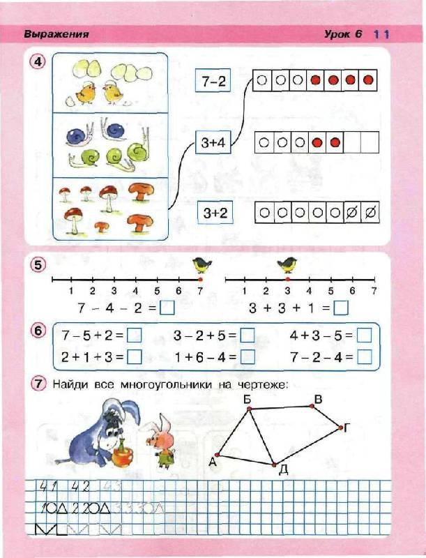 Гдз по математике