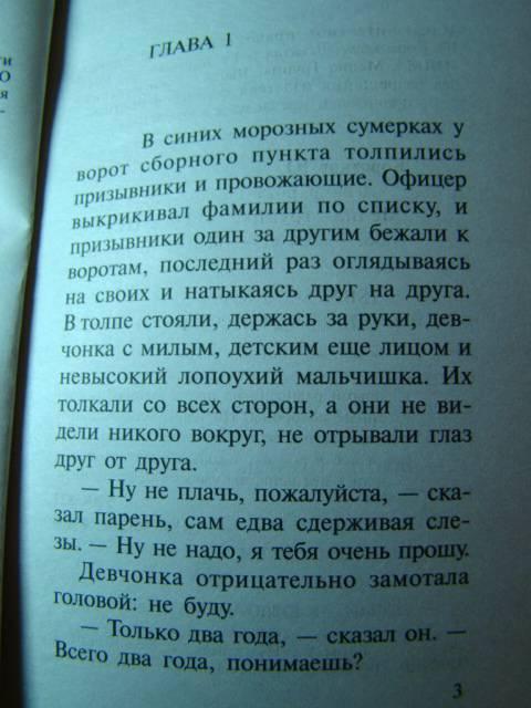 Иллюстрация 1 из 21 для Девятая рота: Роман - Юрий Коротков | Лабиринт - книги. Источник: D.OLGA