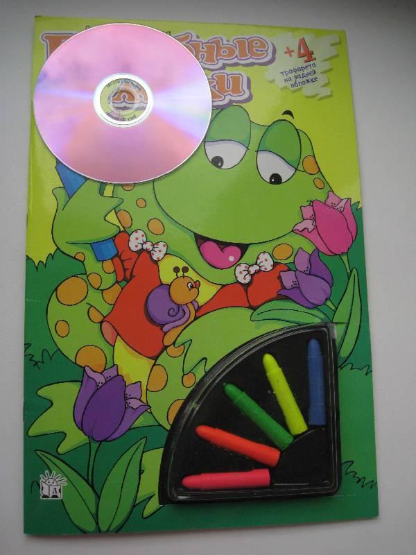 Иллюстрация 1 из 28 для Волшебные мелки. Веселая лягушка   Лабиринт - книги. Источник: Фея Нежности