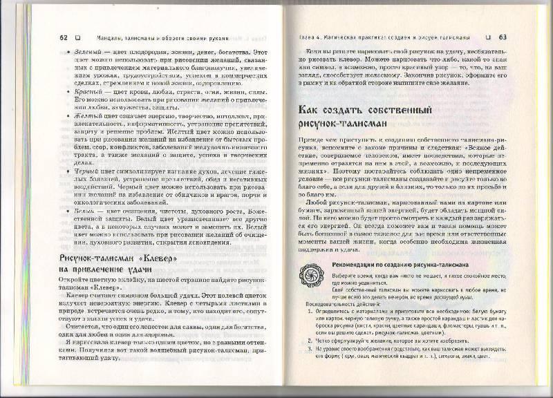 Мандалы талисманы и обереги шевченко маргарита