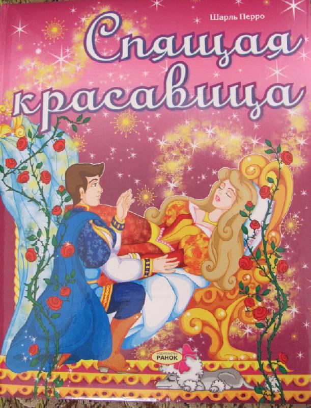 Иллюстрация 1 из 5 для Спящая красавица: Сказка | Лабиринт - книги. Источник: Дашина мама
