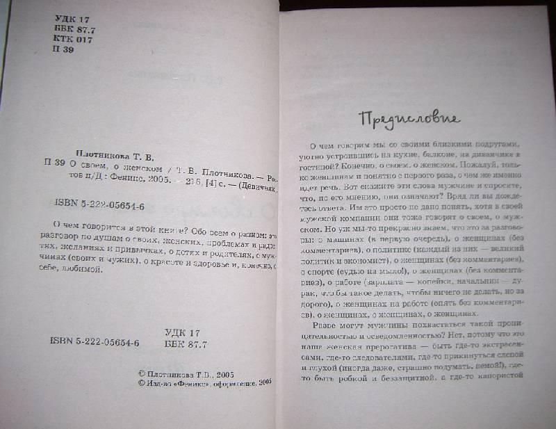Иллюстрация 1 из 10 для О своем, о женском - Татьяна Плотникова | Лабиринт - книги. Источник: Iwolga