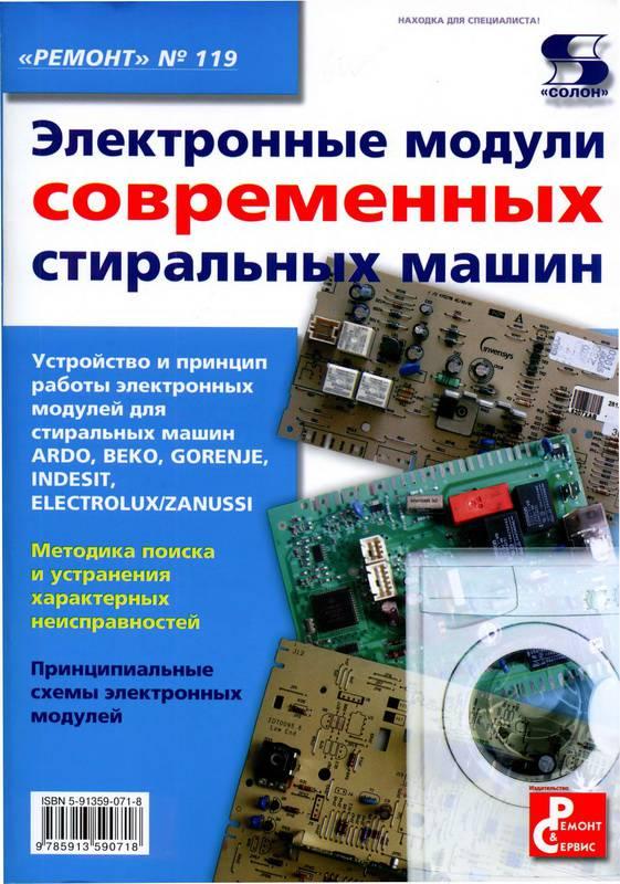 Электронные книги ремонт своими руками