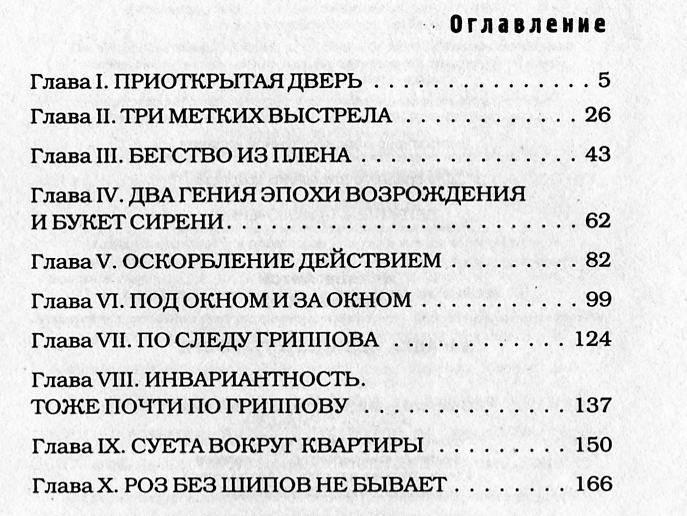 Иллюстрация 1 из 7 для Загадка невидимого гостя - Иванов, Устинова | Лабиринт - книги. Источник: Росинка