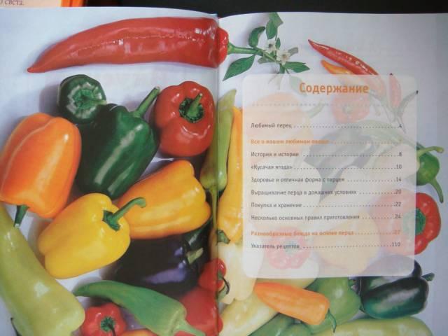 Иллюстрация 1 из 5 для Вкусный перец. Любимые рецепты - Хелен Микош | Лабиринт - книги. Источник: Glitz