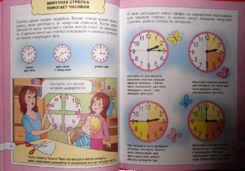 Изучаем время (ориентация во времени, часы) 02lab0eov1303242006