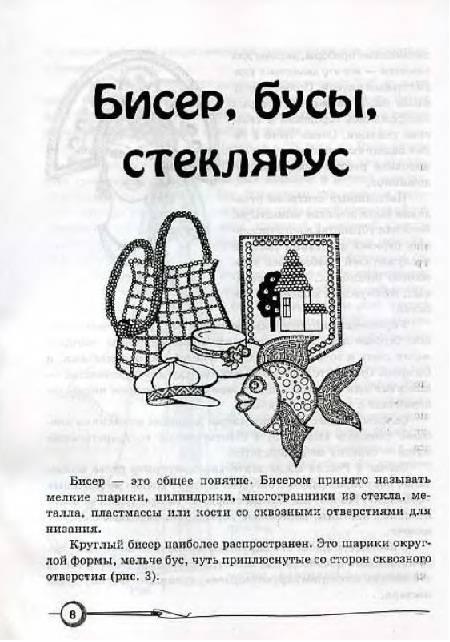 Иллюстрация 19 из 23 для Плетем снежинки из бисера - Татьяна Ткаченко Лабиринт - книги.