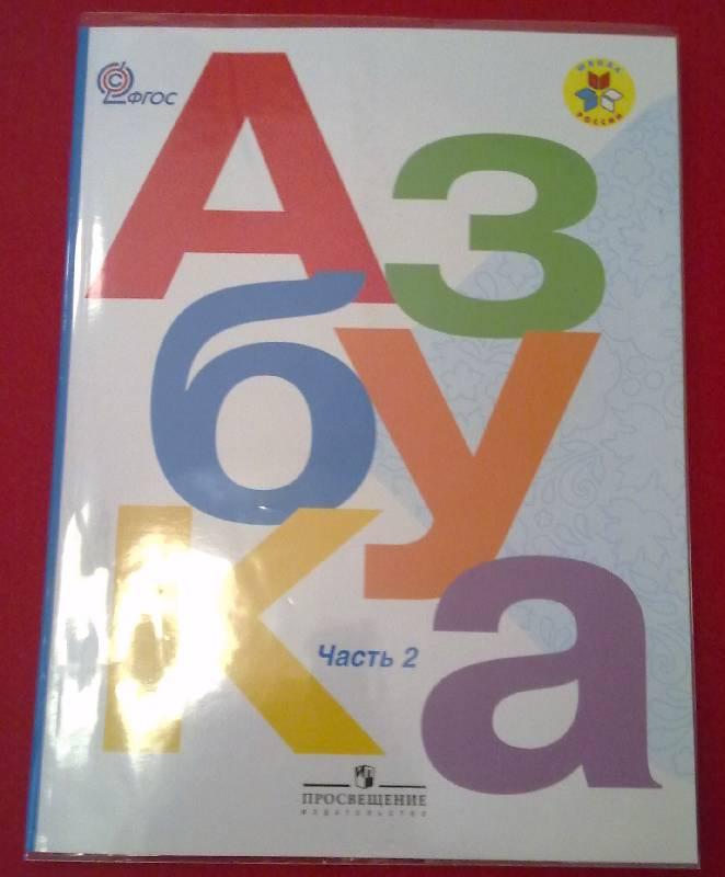 """Иллюстрация № 4 к канцтовару """"Обложка для учебников и книг 265х440 с липким слоем"""", фотография, изображение, картинка"""