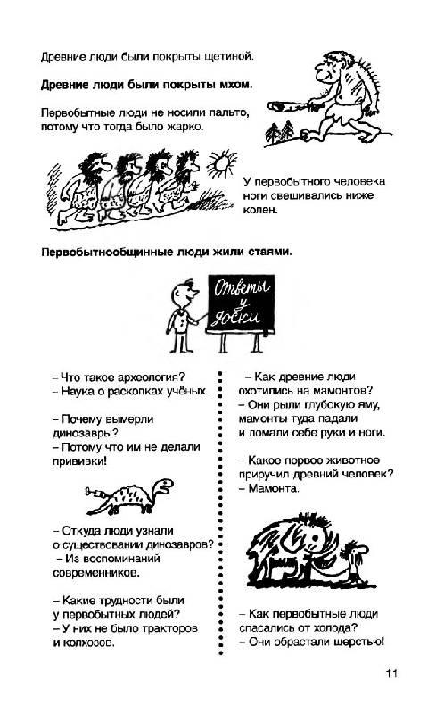из школьных сочинений золотая коллекция