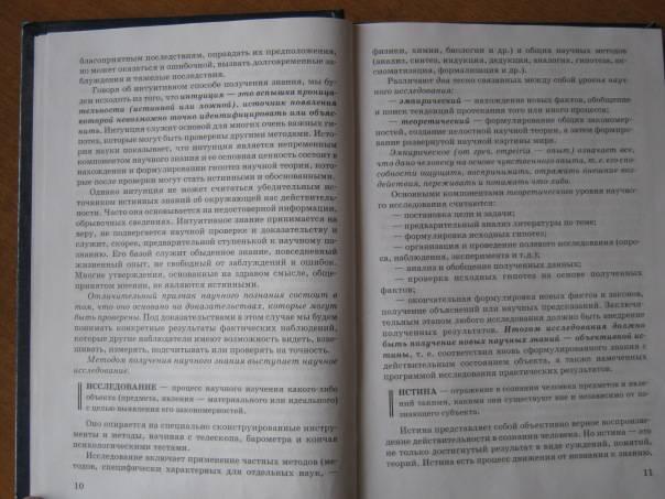 Учебник По Обществознанию Кравченко 10 Класс