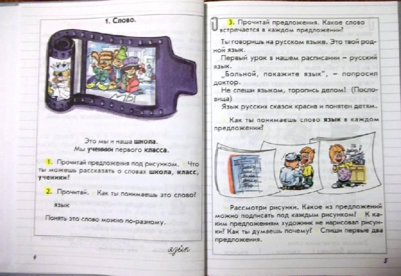 2100 русскому класса по решебник 5 языку