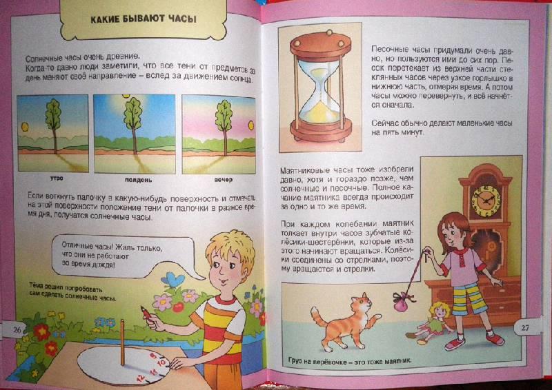 Изучаем время (ориентация во времени, часы) 04lab0eov1303242006