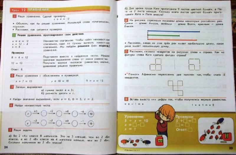 готовые домашние задания 1 класс 2100