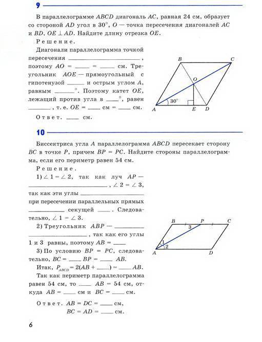 Решебник по Геометрии Автор Бутузов Кадомцев Позняк Юдина