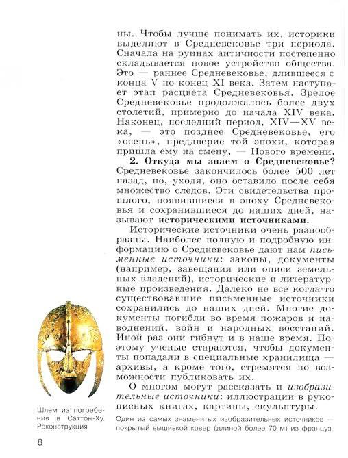 Ведюшкин 6 класс читать онлайн