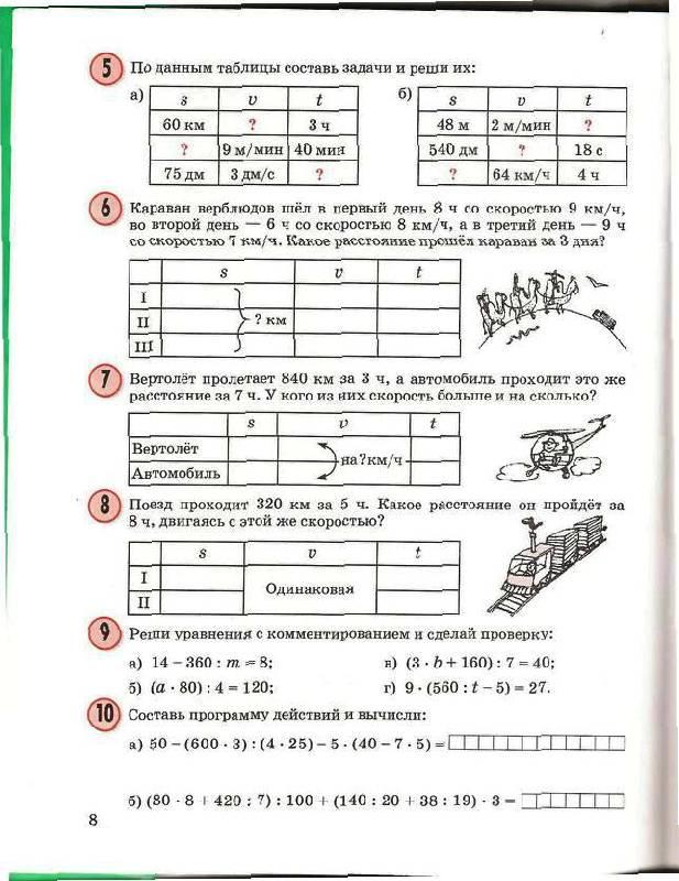 Готовое Домашнее Задание по Математике 3 Класс Моро Бантова Бельтюкова - картинка 1