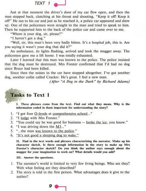 Перевод текста с учебника английского языка за 5 класс