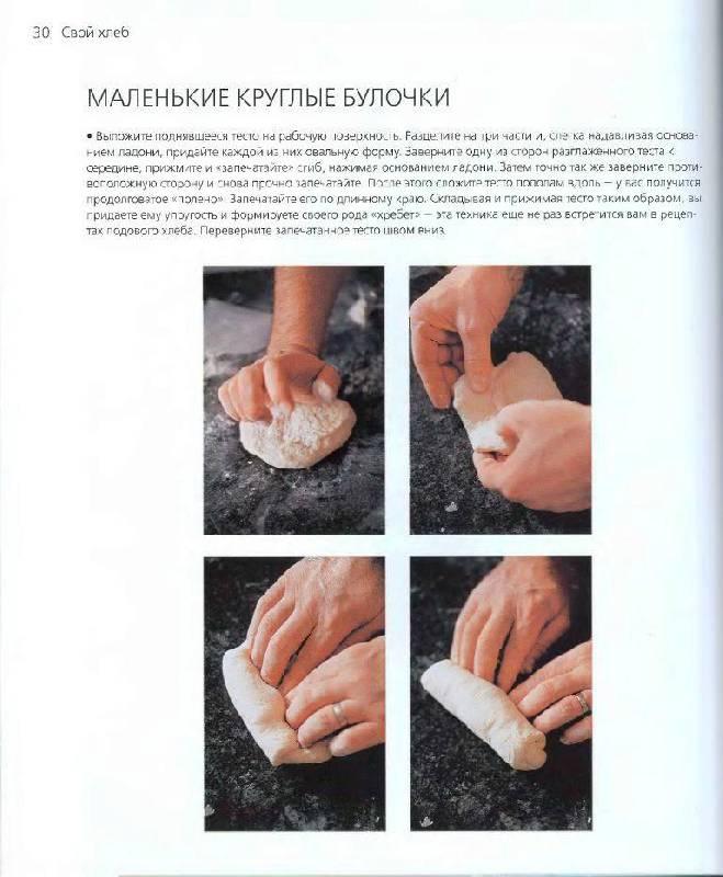 """Иллюстрация № 14 к книге """"Свой хлеб. Удивительное искусство и простое удовольствие"""", фотография, изображение, картинка"""