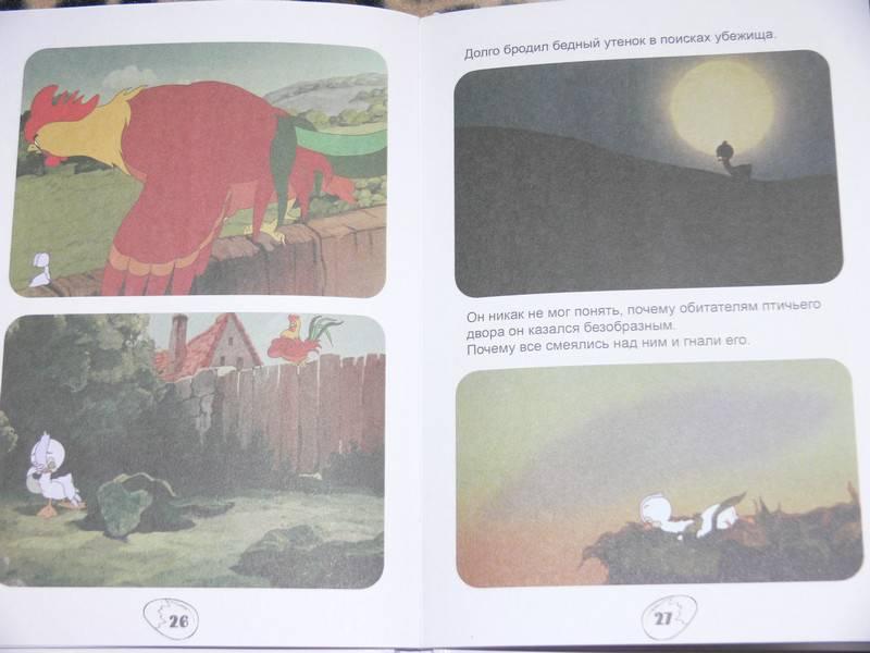 Картинки утенка из мультика