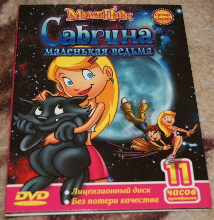 Иллюстрация 1 из 3 для Сабрина - маленькая ведьма (DVD)   Лабиринт - видео. Источник: mama