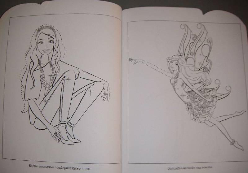 Иллюстрация 1 из 5 для Умная раскраска № 0956. Барби | Лабиринт - книги. Источник: Iwolga
