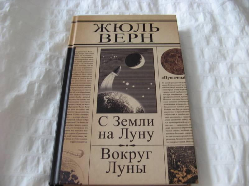 Путешествие 3 с земли на луну 2017