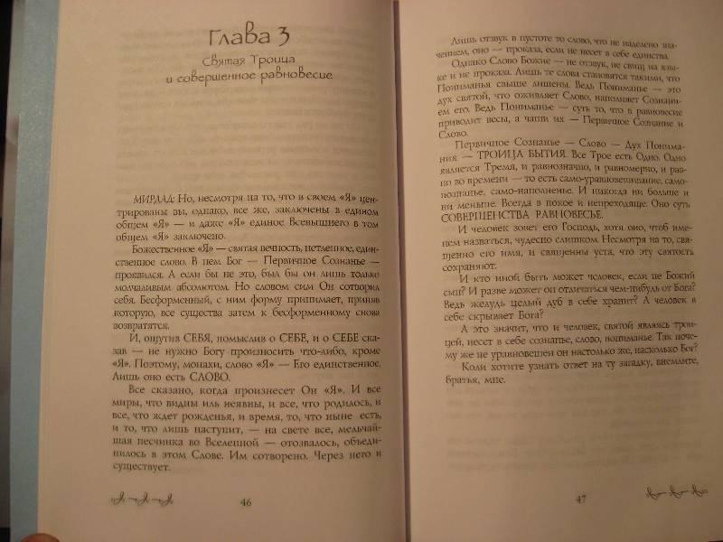 Иллюстрация 1 из 5 для Книга Мирдада. Необыкновенная история монастыря, который когда-то назывался Ковчегом - Михаил Наими   Лабиринт - книги. Источник: Владимиp