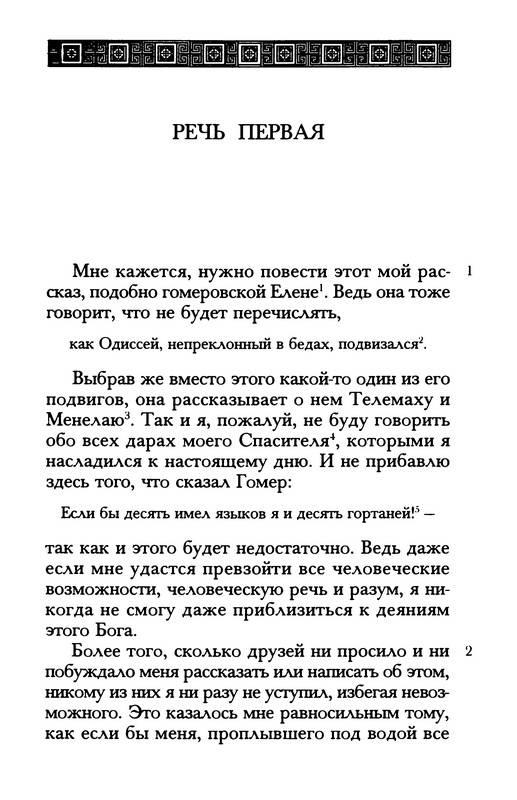Иллюстрация 1 из 15 для Священные речи. Похвала Риму - Аристид Элий | Лабиринт - книги. Источник: Ялина
