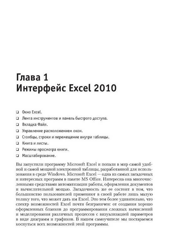 Иллюстрация 1 из 20 для Понятный самоучитель Excel 2010 - Владимир Волков | Лабиринт - книги. Источник: Ялина