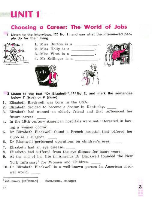 Книги английский язык 8 класс рабочая