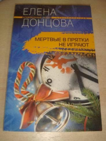 Иллюстрация 1 из 5 для Мертвые в прятки не играют - Елена Донцова | Лабиринт - книги. Источник: lettrice