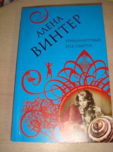Иллюстрация 1 из 5 для Бриллиантовый код смерти - Алена Винтер | Лабиринт - книги. Источник: lettrice