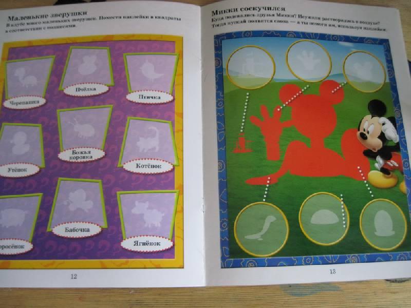 Иллюстрация 1 из 8 для Веселимся с Микки! Развивающий альбом с наклейками | Лабиринт - книги. Источник: elue
