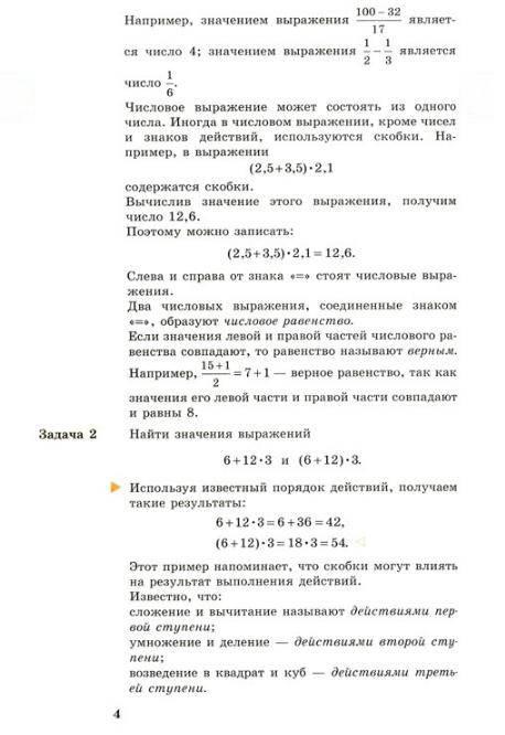 Гдз по математике 7 класса шабунин